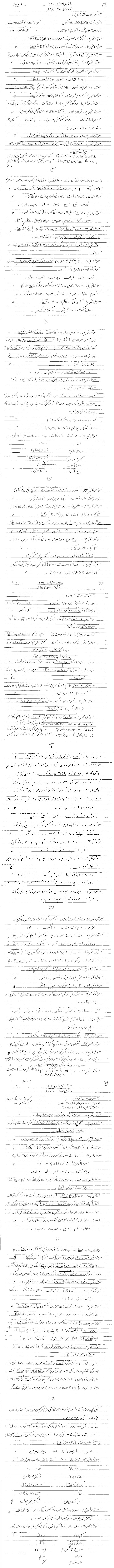 Bihar Board Class X Model Question Papers - Urdu