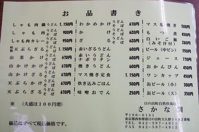 hinodemachi-54