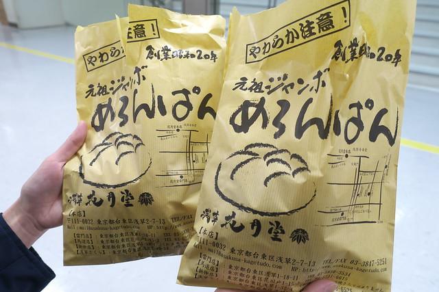 浅草花月堂 ジャンボメロンパン_04