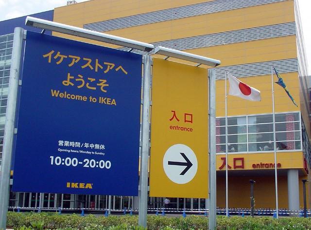 ikea japan | Flickr - Photo Sharing!