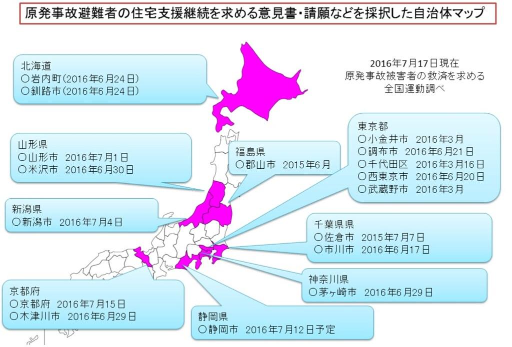 同意對核災避難者繼續提供住宅之意見書、請願的地方議會一覽(非最新更新)。