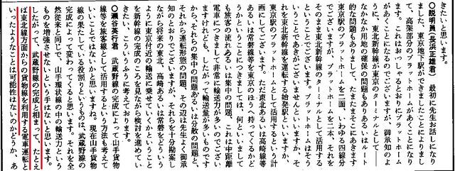 上越新幹線 新宿-大宮間ルート (15)