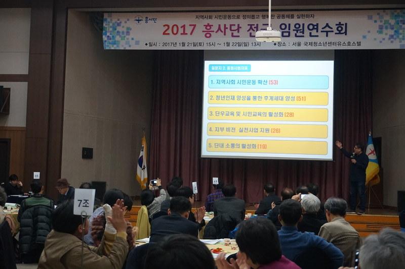 2017년 흥사단 전국 임원연수회