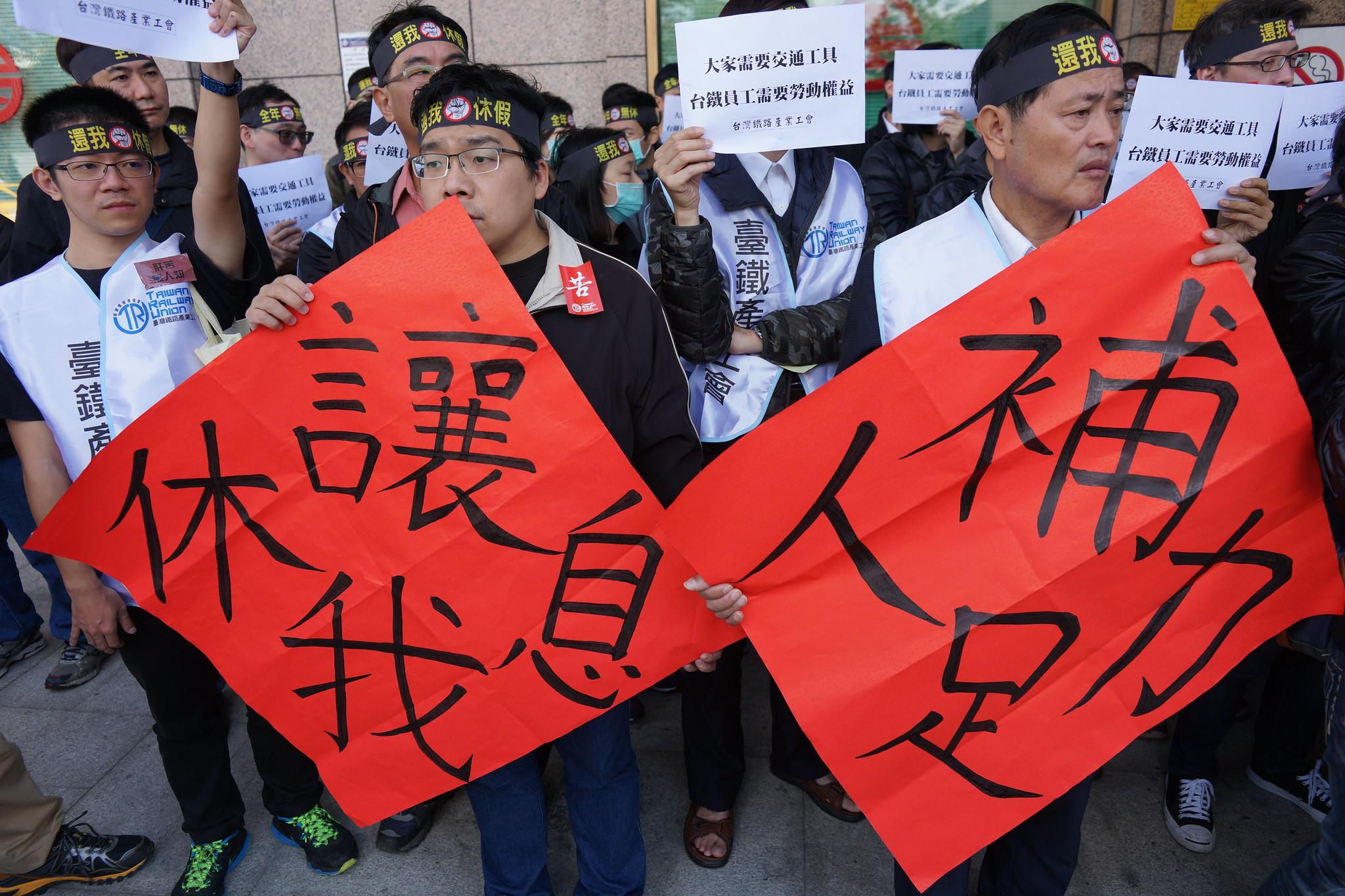 台铁产业工会动员在春节期间集体休假。(摄影:王颢中)