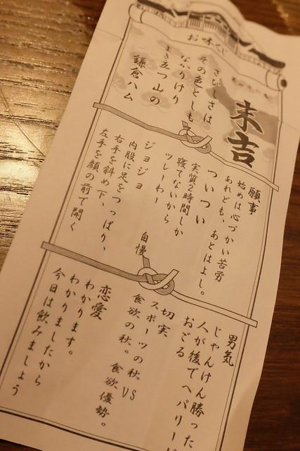 オミクジ付き箸04牛タン工房鎌倉ハム西荻窪店 10