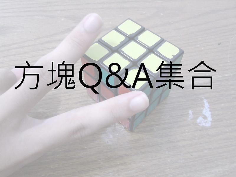 魔術方塊玩家們的Q&A集合 by 林江宇