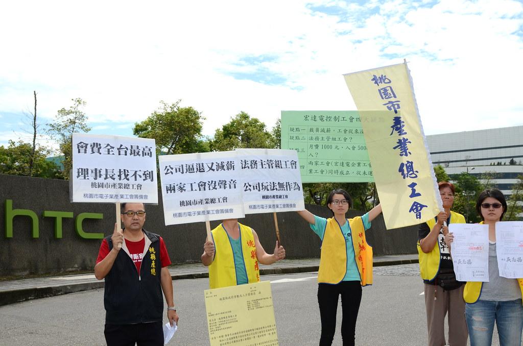 今年九月桃產總等勞團批評宏達電成立假工會,掌握大量解僱的協商管道。(攝影:宋小海)