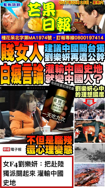 170225芒果日報--口蹄疫區--建議中國關台獨,劉樂妍再遭公幹