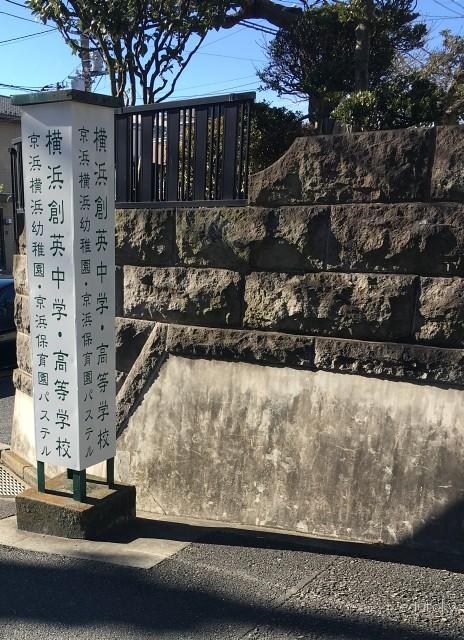 edutokyo_hatenablog_yokohamasoei (2)