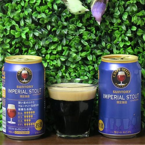 ビール:クラフトセレクト インペリアルスタウト(サントリー)