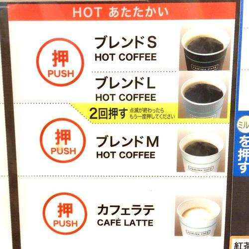 難解なことで知られたファミマのブレンドL(コーヒー)が分かりやすくなってた