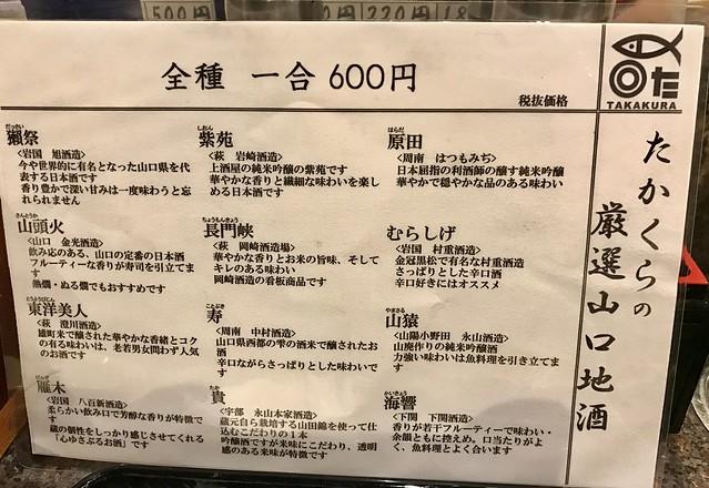 2016.11.24 たかくら