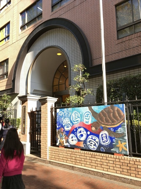 edutokyo_toshimagaoka_201611 (2)