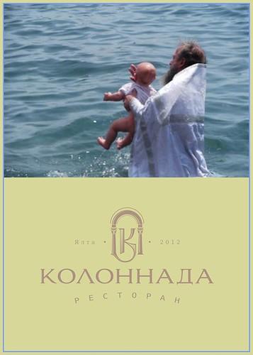 Крещение Колоннада