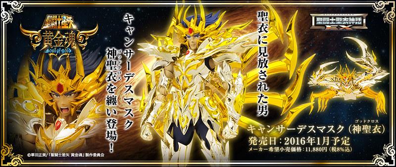 [Comentários] - Saint Cloth Myth EX - Soul of Gold Mascara da Morte  20268384723_dd5b7b1004_c