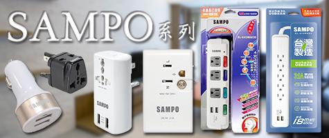 SAMPO系列
