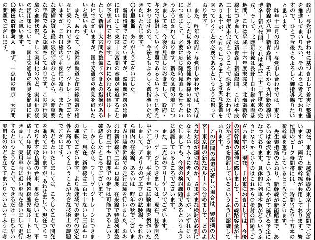 上越新幹線 新宿-大宮間ルート (27)