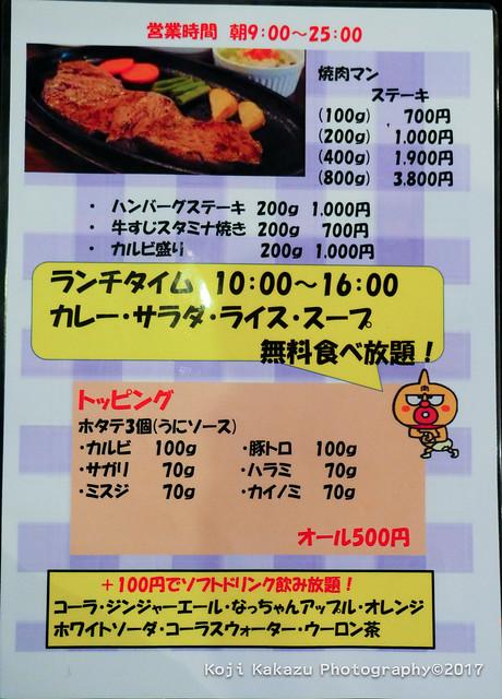 焼肉マン-26