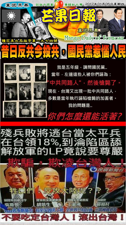 170105芒果日報--黨國黑幕--昔日反共今投共,國民黨惹惱人民