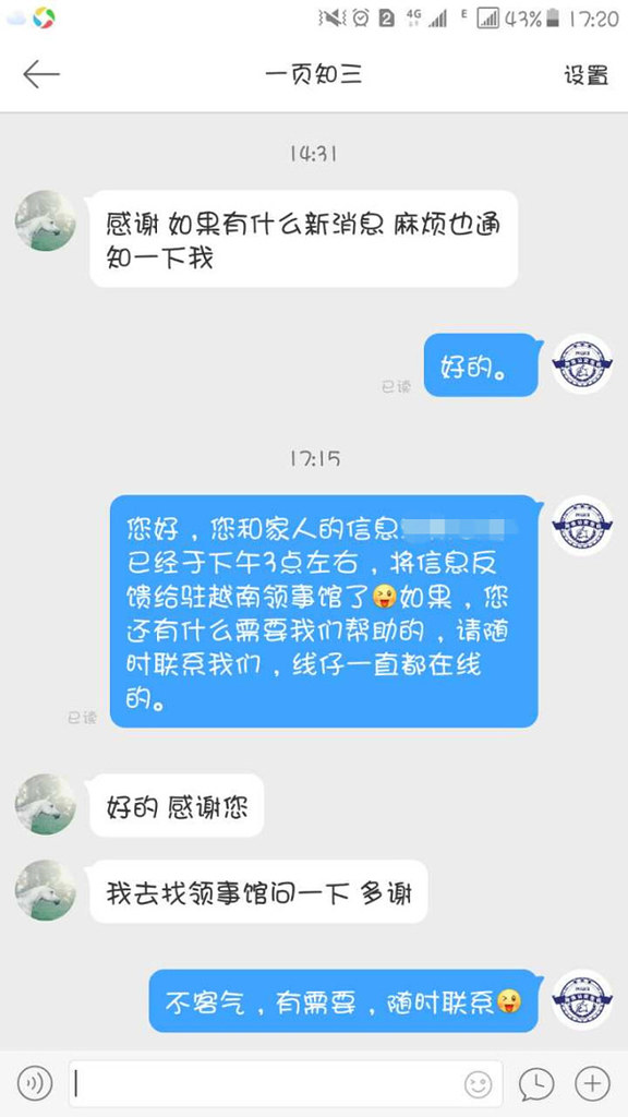 Chinese tourists to Vietnam were robbed and threw documents Hunan police Microblogs interactions to help them return home