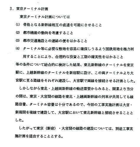 上越新幹線新宿駅構想 (18)