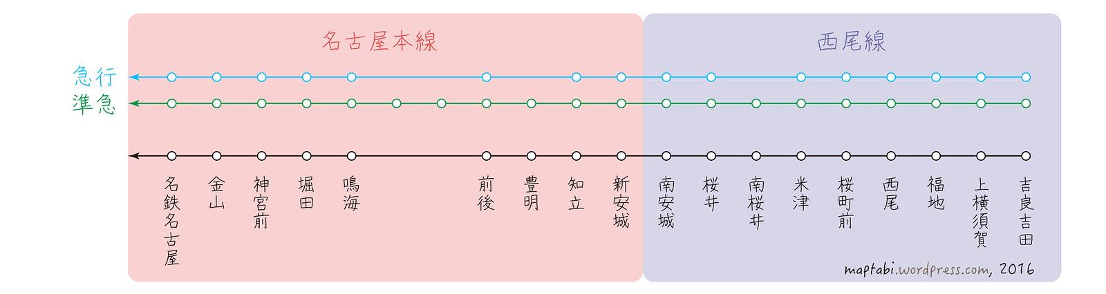 meitetsu_kirihanashi