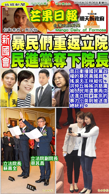 160206芒果日報--政經新聞--暴民們重返立遠,民進黨奪下院長