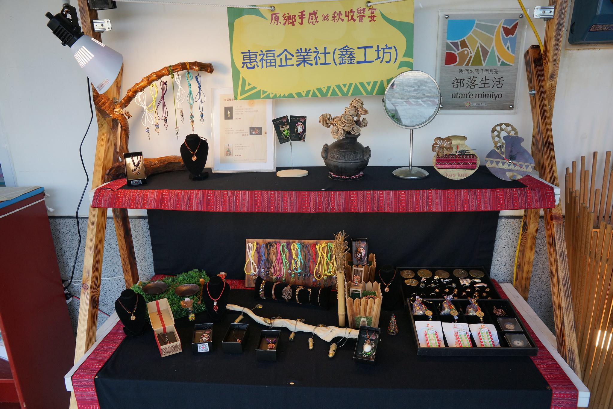 高士部落販賣的手工藝品,包含繡有「高士神社」字樣的御守。(攝影:王顥中)