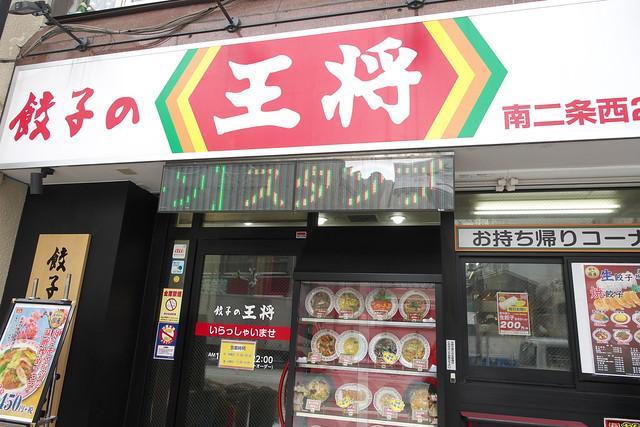 餃子の王将 9回目_01
