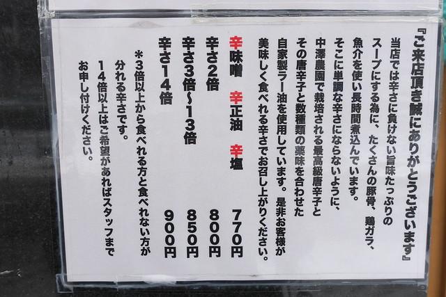 辛いラーメン14_03