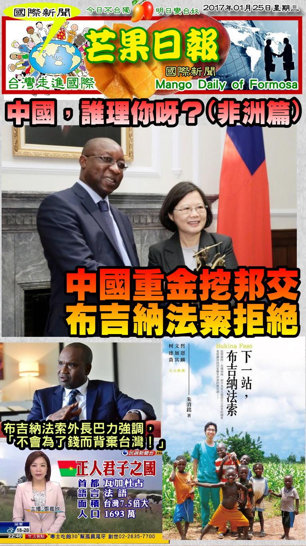 170125芒果日報--國際新聞--中國重金挖邦交,布吉納法所拒絕