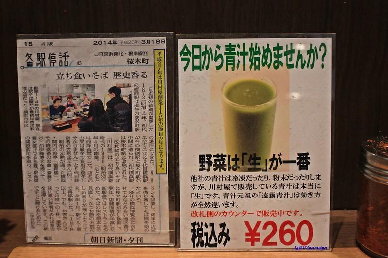 横浜-桜木町-川村屋-TOKYO- (6)