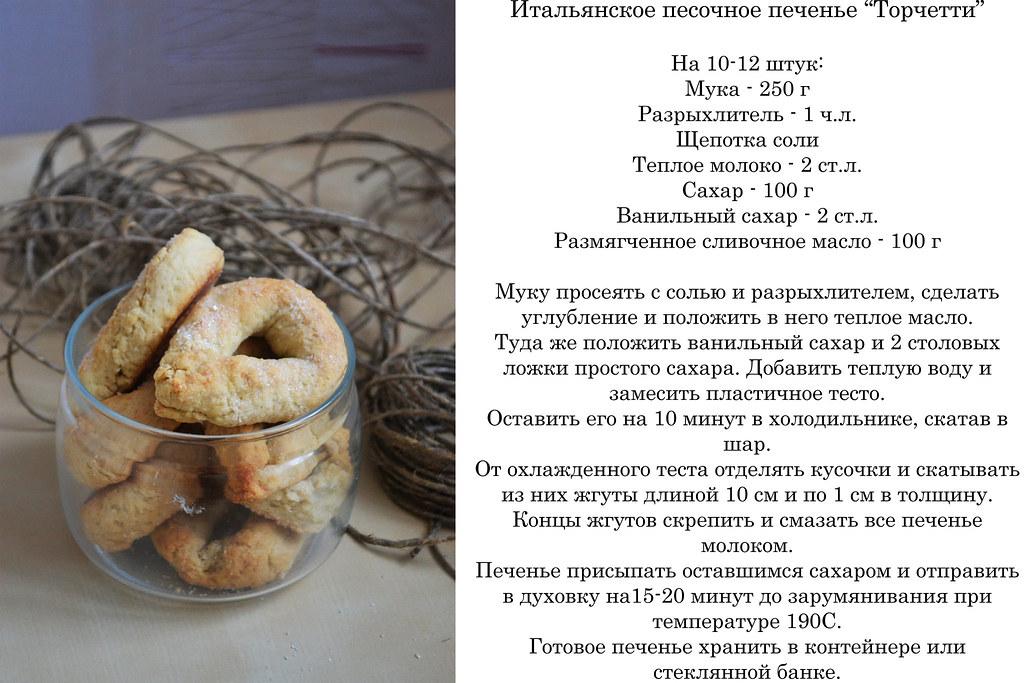 Выпечка рецепты пошагово печенье