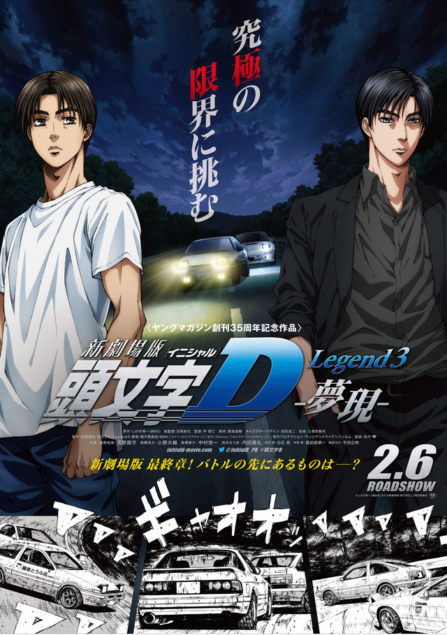 151019(2) - 最終決戰「拓海×涼介」海報出爐、《新劇場版 頭文字D Legend3 -夢現-》於2016/2/6上映!
