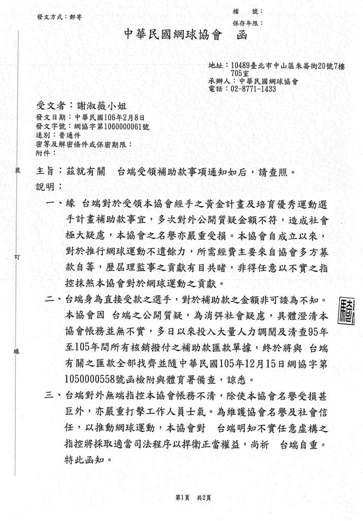 網協公布與謝淑薇的公文與存證信函。(網協提供)
