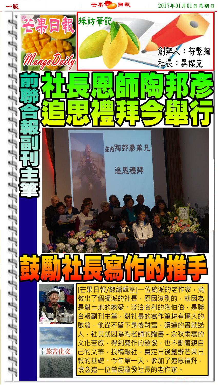 170101芒果日報--採訪筆記--社長恩師陶邦彥,追思禮拜今舉行