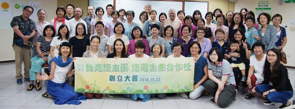 台灣綠主張綠電生產合作社2016年底創立,邀請民眾加入發電行列  圖片來源:台灣綠主張綠電生產合作社