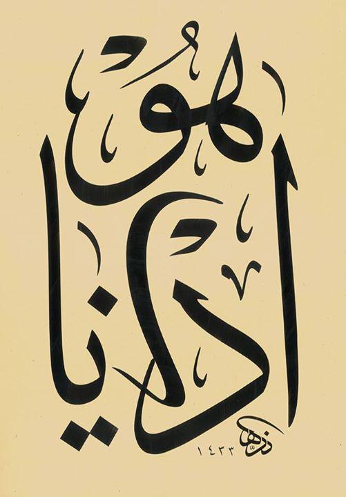 edeb ya hu tarık ileri ayfer aytaç hat sanatı islami yazı arabi osmanlıca arapça
