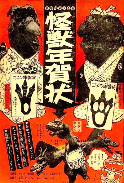 Kaiju New Years Card 1967 blog