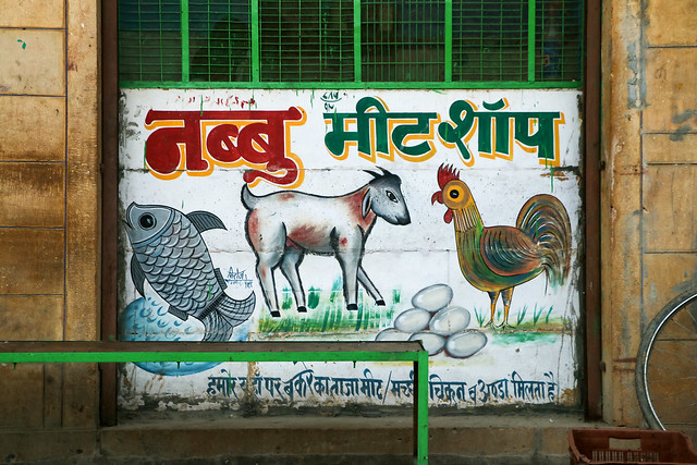 Lovely signboard of a grocery shop, Jaisalmer, India ジャイサルメール ヘタウマな食料品店店の看板