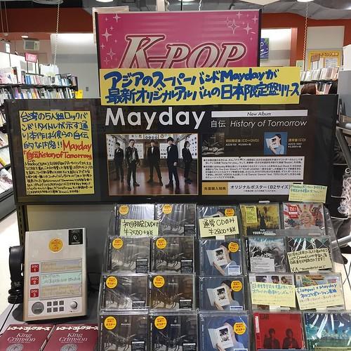タワレコ新宿 8階 KPOPコーナーに #武道館 #五月天 #mayday