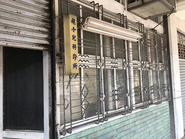 沒套濾鏡就自然有復古感的門面XD@大同區重慶北路施小兒科