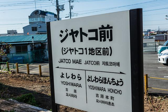 岳南電車「ジヤトコ前」駅