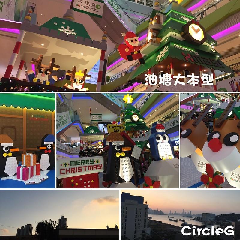 CIRCLEG 香港 油塘 大本型 積木 2016 CHRISTMAS