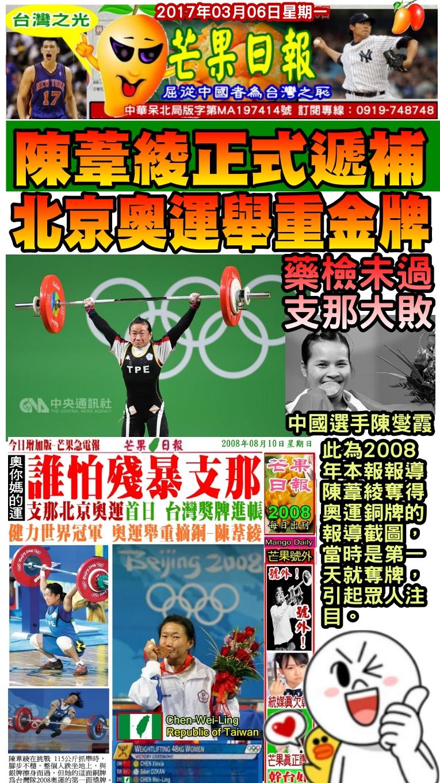 170306芒果日報--台灣之光--中選手藥檢未過,陳葦綾遞補金牌