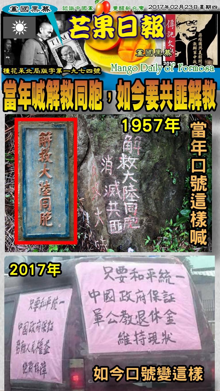 170223芒果日報--黨國黑幕--當年喊解救同胞,如今要共匪解救