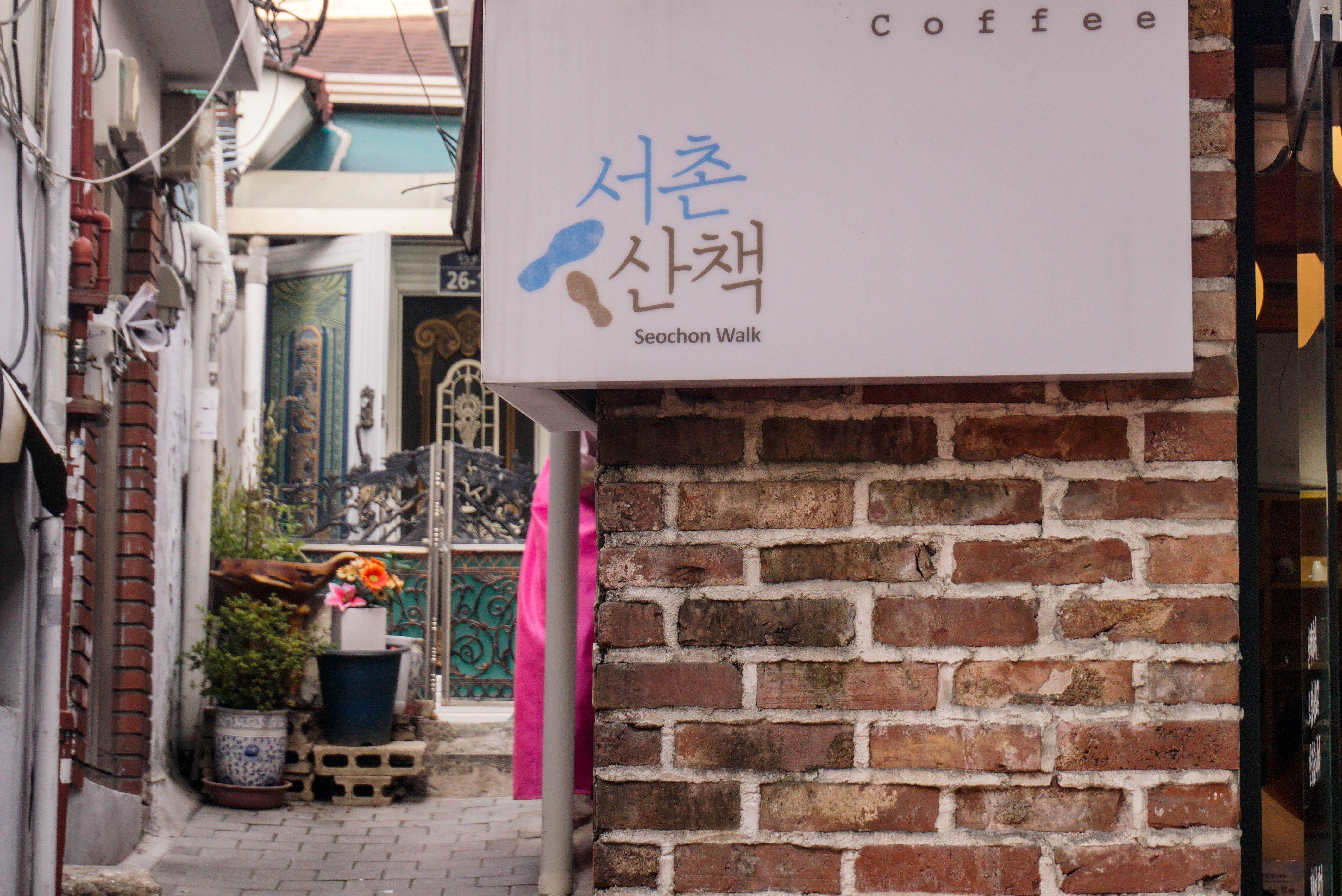 socheonwalk-17