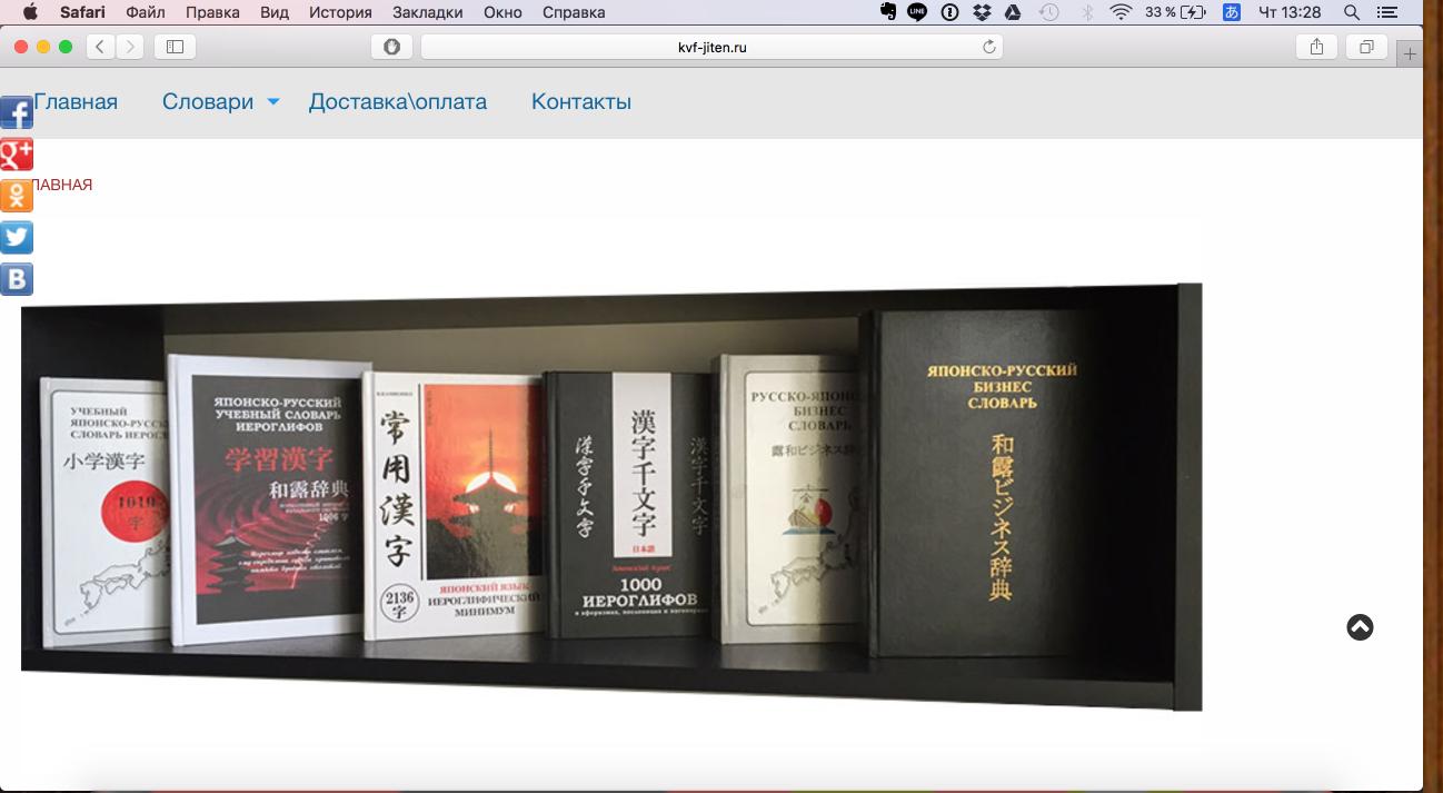 Японско-русский учебный словарь иероглифов и на 1000 иероглифов в афоризмах, пословицах и поговорках.
