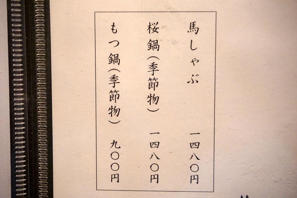 馬鉄(江古田)