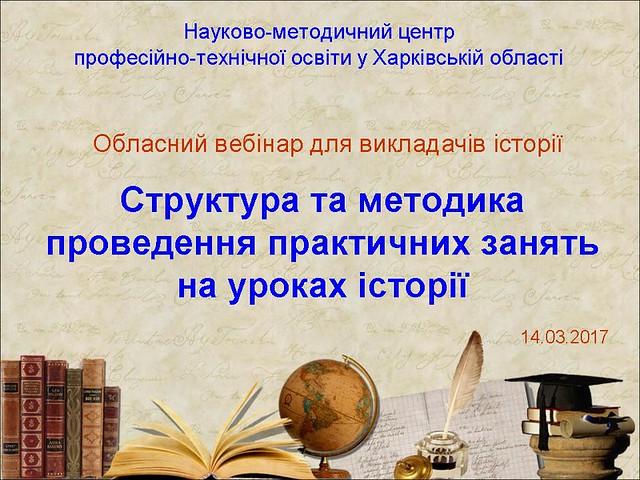 вебінар для викладачів історії